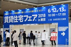 賃貸住宅フェア2018 in 東京